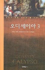 오디세이아 3(칼립소 편)(우리가 정말 알아야 할 서양고전)