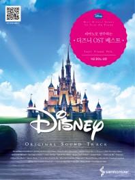 디즈니 OST 베스트