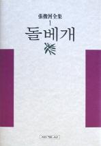 돌베개(장준하전집 1)