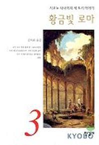 황금빛 로마(시오노 나나미의 세 도시 이야기 3)