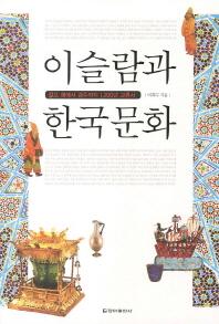 이슬람과 한국문화