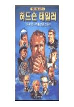 허드슨 테일러(믿음의 영웅 시리즈 3)