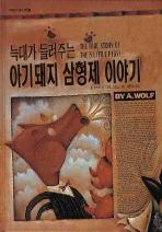 늑대가 들려주는 아기돼지 삼형제 이야기(세계 걸작 그림책 지크)