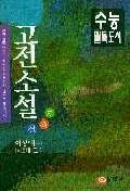 고전소설 잘 알기(잘알기총서 6) /벽호[1-430]