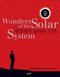 태양계의 놀라운 신비(양장본 HardCover)