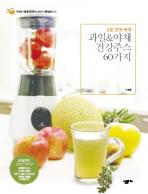 과일 야채 건강주스 60가지(5분 만에 뚝딱)(살림로하스 시리즈 7)