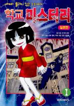 학교 미스터리. 1: 일본편