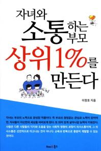 자녀와 소통하는 부모 상위 1%를 만든다