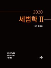 세법학 2(2020)