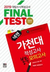 가천대 적성고사 Final Test 모의고사(2019)(봉투)(넥젠)