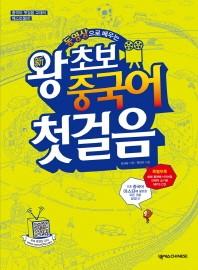 신 왕초보 중국어 첫걸음(동영상으로 배우는)(3판)(MP3CD1장, 단어장포함)