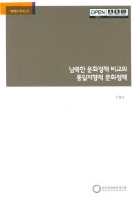 남북한 문화정책 비교와 통일지향적 문화정책