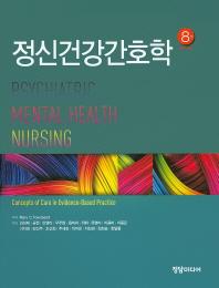 정신건강간호학(8판)(양장본 HardCover)