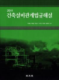 건축설비관계법규해설(2011)(개정판)