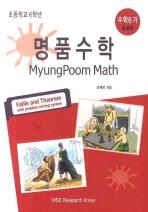 초등수학 6-가: 응용편 (2009)(명품수학)
