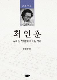 최인훈: 문학을 심문하는 작가(글누림 작가총서)
