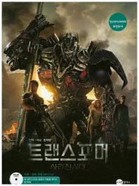 트랜스포머 사라진시대(CD1장포함)