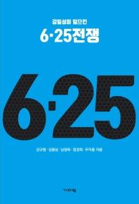 김일성이 일으킨 6.25전쟁