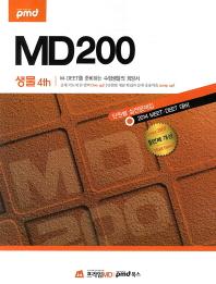 생물 4th MD200 단원별 실전문제집(2014)