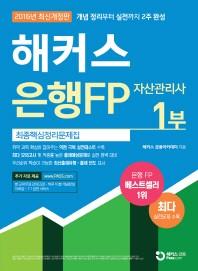은행FP 자산관리사 최종핵심정리문제집. 1부