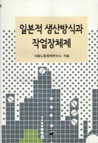 일본적 생산방식과 작업장체제