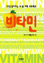 10년 젊어지는 내 몸 개혁 프로젝트(KBS 2TV 비타민 1)