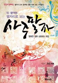 사주팔자(띠 혈액형 별자리로 보는)(문원북  역학신서 5)