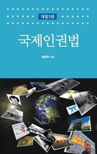국제인권법(3판)