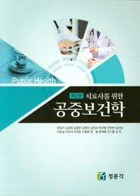 공중보건학(치료사를 위한)(2판)