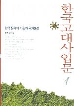 한국고대사입문 1