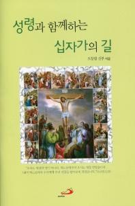 성령과 함께하는 십자가의 길
