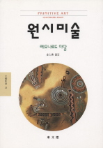 원시미술(동문선 문예 신서 24)