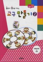 교구만들기. 2(놀면서 생각을 키우는)(CD1장포함)(꼬망세 단행본 시리즈)