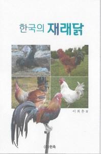 한국의 재래닭(양장본 HardCover)
