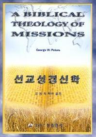 선교성경신학