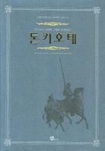 돈키호테(구스타브도레의그림과함께읽는)(명화와함께읽는세계명작시리즈 01)