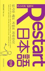 RESTART 리스타트 일본어: 단어(읽기만 해도 저절로 외워진다)