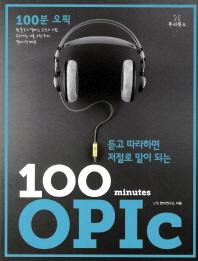 100분 오픽(CD1장포함)