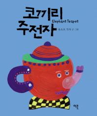 코끼리 주전자(가자 코끼리 시리즈 2: 숫자를 배우러 가)(보드북)