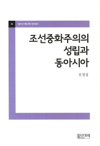 조선중화주의의 성립과 동아시아 --- 책 위아래 옆면 도서관 장서인있슴 ( 본문깨끗 )