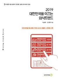 대한민국을 이끄는 외식트렌드(2019)