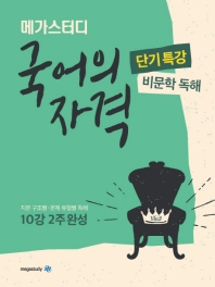 고등 국어의 자격 단기특강: 비문학 독해(2020) 메가스터디