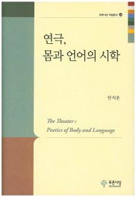 연극, 몸과 언어의 시학(푸른사상 학술총서 32)(양장본 HardCover)