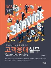 고객응대실무(고객서비스 능력 향상을 위한)