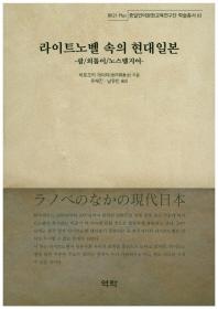 라이트노벨 속의 현대일본(중일언어문화교육연구단 학술총서 3)
