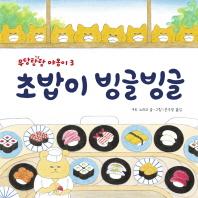 초밥이 빙글빙글(작은곰자리 30)(양장본 HardCover)