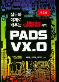 PADS VX.0(실무와 예제로 배우는)(2판)