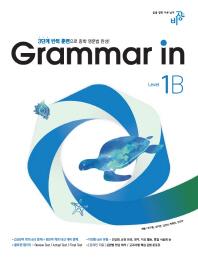 Grammar in(그래머인) Level 1B