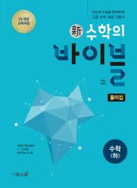 고등 수학(하) 풀이집(2021)(신 수학의 바이블)