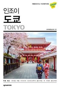 인조이 도쿄(2018)
